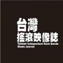 台灣搖滾映像誌