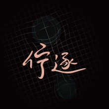 亞洲大學時尚設計學系第四屆精品動態展演