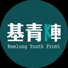 基隆青年陣線