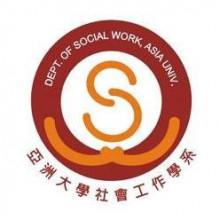 亞大社工系國際志工隊