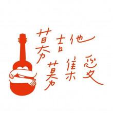 募吉他募集愛