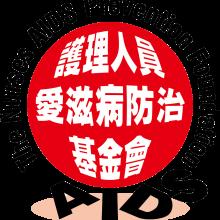 財團法人護理人員愛滋病防治基金會