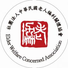 社團法人中華民國老人福利關懷協會