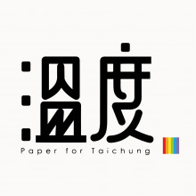 好溫度。台灣青年基金會