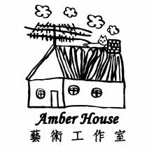 Amber House 藝術工作室