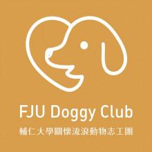 輔仁大學DoggyClub