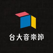 臺大音樂節 NTU Music Festival