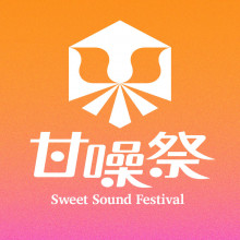 甘噪祭 Sweet Sound Festival