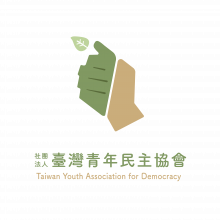 臺灣青年民主協會