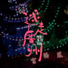 《迷走廣州》電影團隊