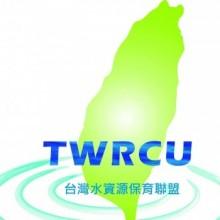 台灣水資源保育聯盟