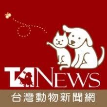 台灣動物新聞網