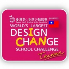 Design For Change(DFC) Taiwan