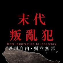 清華大學獨台會案音像紀錄小組